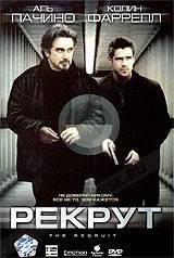 DVD-диск Рекрут (А. Пачіно) (США, 2003)