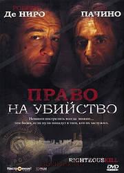 DVD-диск Право на вбивство (Р. Де Ніро, А. Пачіно) (США, 2008)