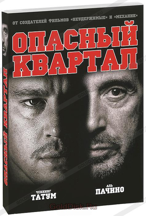 Опасный квартал (DVD) США (2011)