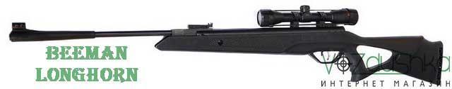 Пневматическая винтовка beeman longhorn gas ram +ПО 4х32