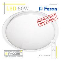 Светодиодный светильник Feron AL5000 STARLIGHT 60W потолочный с пультом дистанционного управления 4900Lm, фото 1