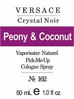 Парфюмерный концентрат для женщин 162 «Crystal Noir Versace»