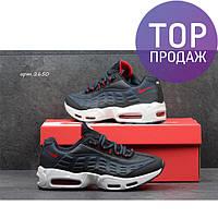 Женские кроссовки Nike Air Max 95, пресс кожа, темно синие с белым/ кроссовки женские Найк Аир Макс 95
