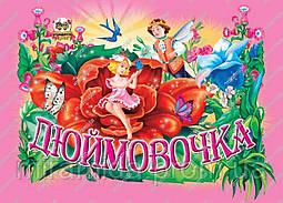 Книжка-панорамка украинская «Дюймовочка»