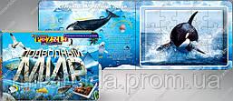 Пазлы-книга Подводный мир