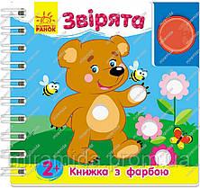 Украинская Книжка с краской Зверята