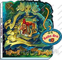Книжка Сказки-домики Баба-Яга