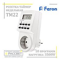 Розетка-таймер TM22 для отключения электроприборов (неделя) Feron