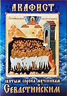 Акафіст Святим сорока мученикам Севастийським., фото 1