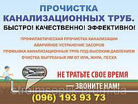 Профилактическая очистка канализационных труб