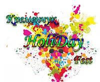 Кременчуг запрошує вас на HoliDay Fest!