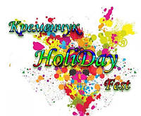 Кременчук запрошує вас на HoliDay Fest!