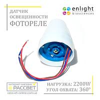 Датчик освещенности фотореле день-ночь (фотоэлемент) 2200W 10A IP44