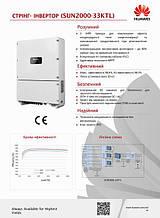 Huawei Sun 2000 солнечные инверторы - сетевые автономные и гибридного типа. Устанавливаются в солнечных электростанциях домашнего и промышленного типов для преобразования тока.