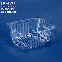 Одноразовая блистерная упаковка ПС-170 (аналог it-810) 134х110*58 мм