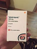 Вотриент (VOTRIENT) 400 мг. купить без наценок