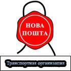 Услуги транспортной компании «Нова пошта»