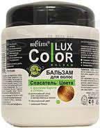 COLOR LUX Бальзам для волосся - Рятувальник кольору, 450 мл