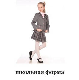 Школьная форма для девочек и мальчиков