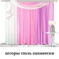 Готовые шторы,занавески,гардин...