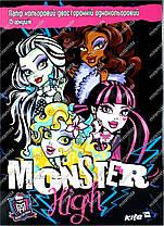 Двусторонняя цветная бумага Monster High