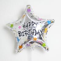 Шар фольгированный звезда happy birthday 44 см