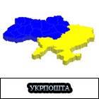 Услуги транспортной компании «Укрпошта»