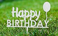 Топпер на торт Happy Birthday, топпер для торта на день рождения