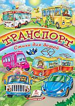 Книга Транспорт Стихи для детей