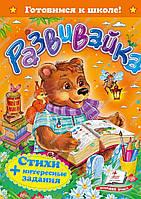 Книжка детская Стихи и интересные задания
