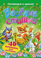 Книжка детская Веселые Стишки