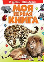 Моя первая книга «О диких животных»
