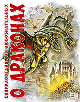 Энциклопедия для любознательных «О драконах»