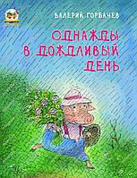 Книжки-картинки «Однажды в дождливый день»
