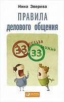Нина Зверева Правила делового общения: 33 «нельзя» и 33 «можно»