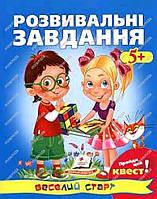 Украинская книга Развивающие задания