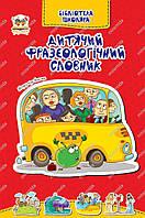 Украинская книга «Детский фразеологический словарь»