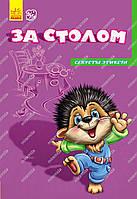 Детская книга Секреты этикета За столом