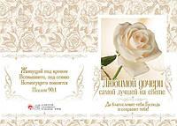 БРБ 064 открытка с конвертом