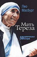 Мать Тереза: 50 удивительных историй. Лео Масбург