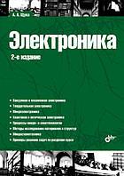 Электроника. 2-е издание