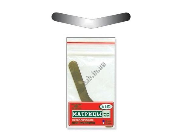 Матрицы ТОР металл. плоские для моляров №1.0931 50 мкм