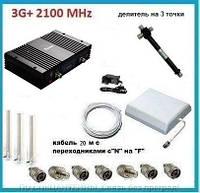Комплект 3G+  LTK-2127 SA 75 dbi 27 dbm. Площадь покрытия 1000 кв. м.