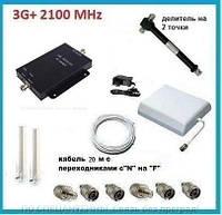 Комплект 3G+ SA BL-2117 WCDMA 2100 MHz. Площадь покрытия 500 кв. м.