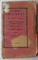 Русский вестник.8 кн.1816 г.