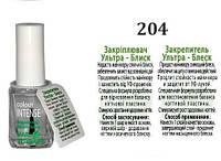 Закрепитель лака для ногтей Ультра-блеск Colour Intense Nail Therapy (Колор Интенснс Нэил Тэрапи)