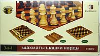 Деревянные шахматы,шашки, нарды малые
