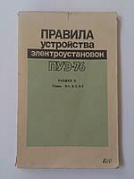 Правила устройства электроустановок ПУЭ-76