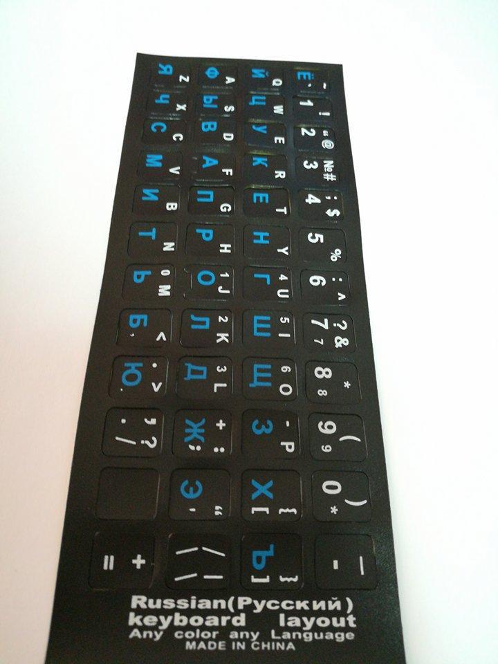Наклейки на клавиатуру рифленные #100467
