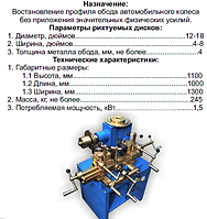 Станок для прокатки стальных дисков